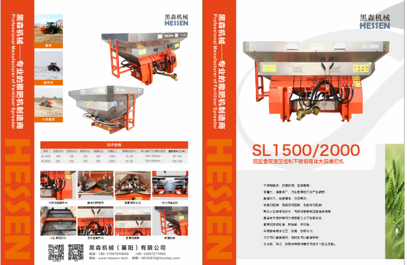 SL1500-2000.png